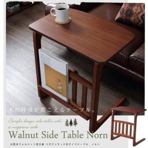 天然木ウォルナット 突き板 マガジンラック付サイドテーブル Norn ノルン|rcmdin