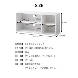 TVラック 89 テレビ台 ボード TVボード 収納 テレビラック テレビボード 木製 シンプル|rcmdin|06