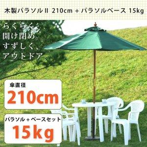 木製パラソル φ210 パラソルベース15kg セット ガーデン 日よけ エクステリア アウトドア パラソルスタンド 代引不可