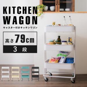 キッチン収納 キャスター付き キッチン用品 キッチン家具 キャスター付きカウンターワゴン ワゴン 3段 バスケットの写真