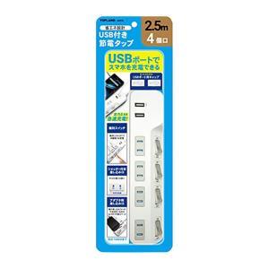 トップランド USB付き節電タップ2.5m M4219 コンセント電源 USB充電 テーブルタップ 電源タップ 180度回転スイングプラグ|rcmdin