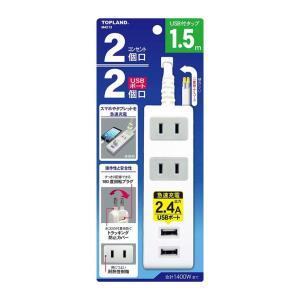 トップランド USB付きタップ1.5m ホワイト M4213 コンセント電源 USB充電 テーブルタップ 電源タップ スイングプラグ|rcmdin