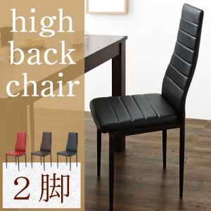 ダイニングチェア 同色2脚セット カジュアルハイバックチェア ハイバックチェア 椅子 イス チェアー 食卓椅子 2脚 ブラック ブラウン レッド 代引不可の写真