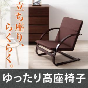 高座椅子 座椅子 優しい座椅子 座いす 座イス 1人掛けソファ いす イス 椅子 チェア 代引不可の写真