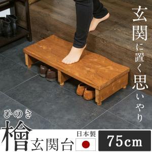 玄関台 玄関 台 玄関ステップ ステップ 日本製 踏み台 台 段差 補助 足場 昇降台 靴 木製 天然木 ひのき 但馬桧 玄関収納 幅75センチ GH-75 代引不可|rcmdin
