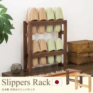 スリッパ ラック スリッパラック 収納 玄関収納 玄関 木製 天然木 スリム シンプル ブラウン ナチュラル 日本製 2段 RS-4848の写真