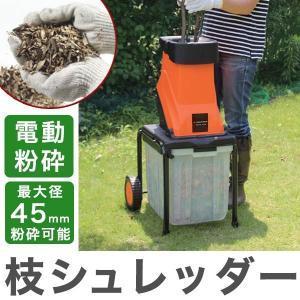 電動粉砕 枝シュレッダー ガーデン 鉢植え 電動 簡単 自動停止 安全装置 庭 ガーデン 剪定 手入れ 代引不可|rcmdin