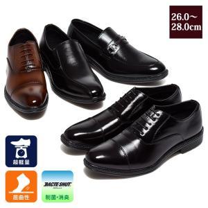 超軽量 ビジネスシューズ 片足約200g 消臭 制菌 軽量 革靴 紳士靴 ビジネス ストレートチップ メンズ フォーマル メンズシューズ|rcmdin