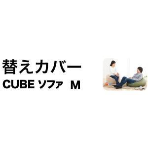 キューブタイプ替えカバー 替えカバー ビーズクッション キューブ Mサイズ|rcmdin
