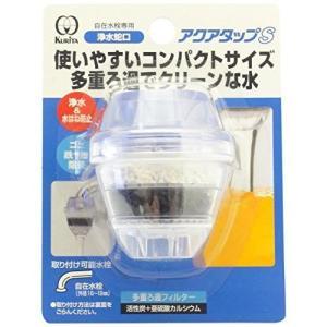 クリタック 『蛇口に簡単取り付け浄水器』 簡易濾過蛇口 アクアタップ S|rcmdin