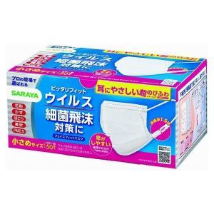 東京サラヤ フェイスフィットマスク 小さめサイズ 50枚