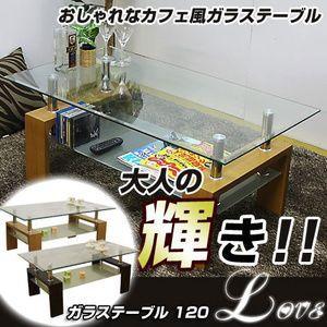 リビングテーブル ガラステーブル 105ラブ|rcmdin
