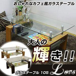 リビングテーブル ガラステーブル 120ラブ|rcmdin