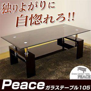 リビングテーブル ガラステーブル105 ピース|rcmdin