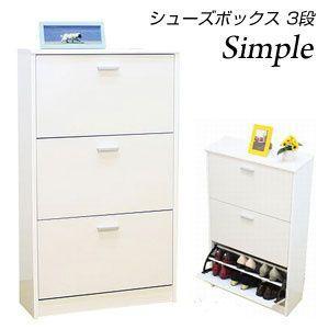 シューズボックス64薄型 シューズボックス シンプル 3段 薄型シューズBOX|rcmdin