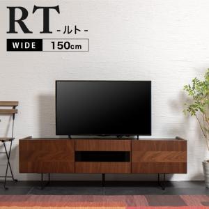 【rt/ルト】 ローボード 幅150cm テレビ台 テレビボー 北欧 木製 TVボード TV台 TVラック AVボード モダン シンプル 西海岸 収納 スチール|rcmdin