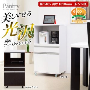 キャスター付き鏡面仕上げレンジ台 -Pantry-パントリー 幅54cmタイプ  キッチンカウンター・レンジワゴン|rcmdin