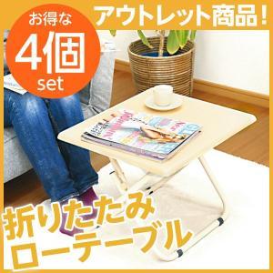 折りたたみローテーブル Crape クレープ プチ 4個セット 木製折りたたみテーブル サイドテーブル ミニテーブル rcmdin