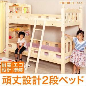 耐震仕様のすのこ2段ベッド【モニカ-MONICA-】(ベッド すのこ 2段)(代引き不可)|rcmdin