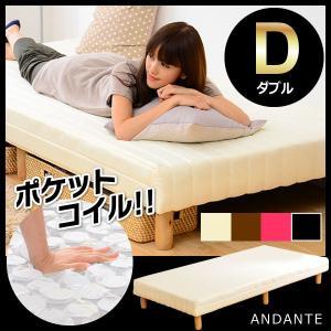 脚つきマットレスベッド ダブル 脚付きマットレス ポケットコイル 脚付ベッド|rcmdin