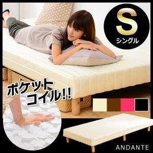脚つきマットレスベッド シングル 脚付きマットレス ポケットコイル 脚付ベッド rcmdin