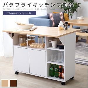 バタフライタイプのキッチンワゴン 、使い方様々でサイドテーブルやカウンターテーブルに : Chane-シャーネ-(代引き不可)の写真