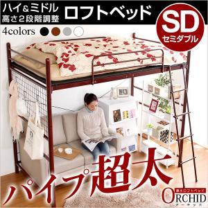 高さ 調整可能 な極太パイプ  【ORCHID-オーキッド-】 セミダブル ロフトベッド ベッド スチールベッド ロータイプ ハイタイプ セミダブル (代引き不可)|rcmdin