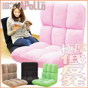 リクライニング低反発座椅子 「APOLLO-アポロ-」 座椅子 リクライニング 低反発|rcmdin