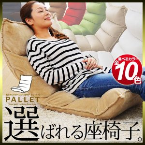 選べる10カラー 低反発のリクライニング座椅子 Pallet-パレット-|rcmdin