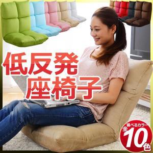 選べる10カラー 低反発のリクライニング座椅子 Cecil-セシル-|rcmdin
