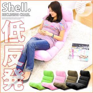 『リクライニング低反発座椅子 Shell -シェル-』 座椅子 リクライニング 低反発 イス|rcmdin