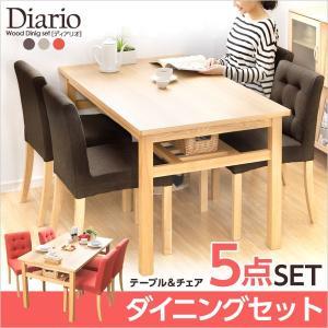 ダイニングセット 5点セット Diario 木製 天然木 シンプル テーブル チェア 机 椅子 イス セット 北欧 シンプル おしゃれ 代引不可|rcmdin