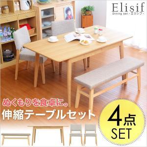ダイニング4点セット 伸縮テーブル テーブル ベンチ チェア 4点セット ダイニングセット シンプル おしゃれ 北欧 Elisif|rcmdin
