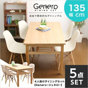 ダイニングセット 5点セット Genero 木製 天然木 シンプル テーブル  チェア 机 椅子 イス セット 北欧 シンプル おしゃれ 代引不可|rcmdin