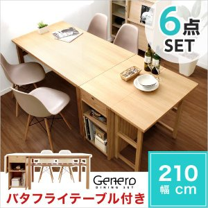 ダイニングセット【Genero-ジェネロ-】(バタフライテーブル付き6点セット)(代引き不可)|rcmdin