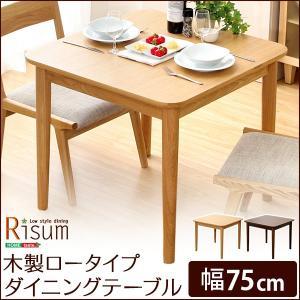 ダイニングテーブル単品(幅75cm) ナチュラルロータイプ 木製アッシュ材|Risum-リスム-(代引き不可)|rcmdin