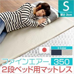 日本製 マットレス シングル 薄い ファインエアー 二段ベッド用 体圧分散 衛生 通気性 二段ベッド 350 代引不可|rcmdin