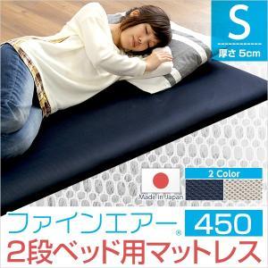 日本製 マットレス シングル 薄い ファインエアー 二段ベッド用 体圧分散 衛生 通気性 二段ベッド 450 代引不可|rcmdin