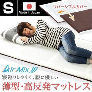 日本製 マットレス 高反発 Air Mix エアーミックス 寝返り 腰痛 腰 通気 底付き防止 軽い 水洗い可能 代引不可|rcmdin