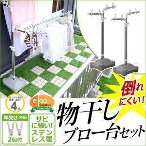 キズ サビに強いステンレス製の物干しブロー台セット 物干し台 物干しスタンド|rcmdin