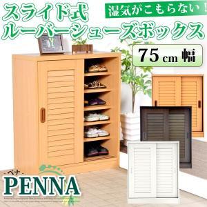 収納家具 下駄箱 シューズボックス ルーバー仕様 高さ調節可能 スライド式シューズボックス PENNA-ペナ- 75cm幅タイプ|rcmdin