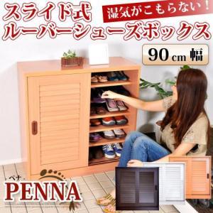 収納家具 下駄箱 シューズボックス ルーバー仕様 高さ調節可能 スライド式シューズボックス PENNA-ペナ- 90cm幅タイプ|rcmdin