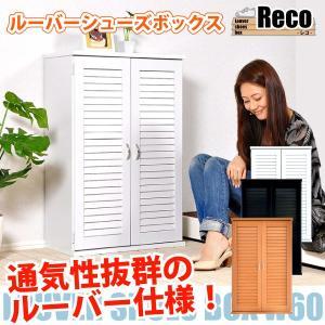 シューズボックス 下駄箱 玄関収納 収納 シンプル オシャレ ルーバーシューズボックス Reco レコ|rcmdin