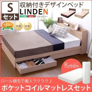 収納付きデザインベッド【リンデン-LINDEN-(シングル)】(ロール梱包のポケットコイルスプリングマットレス付き)(代引き不可)