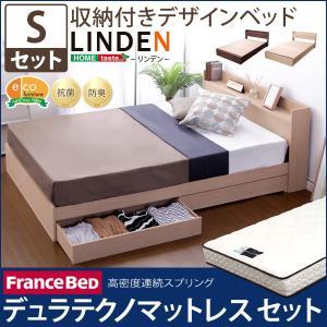 収納付きデザインベッド【リンデン-LINDEN-(シングル)】(デュラテクノマットレス付き)(代引き不可)