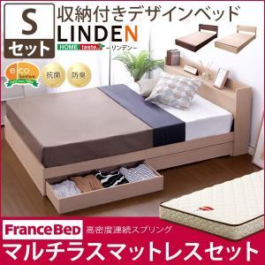 収納付きデザインベッド【リンデン-LINDEN-(シングル)】(マルチラススーパースプリングマットレス付き)(代引き不可)