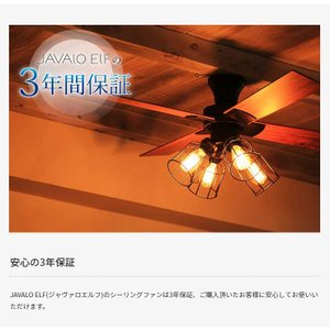JAVALO ELF VINTAGE Collection シーリングファン ブラック JE-CF001V-BK おしゃれ モダン 天井照明 節電 エコ 代引不可|rcmdin|10