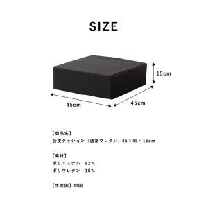 座布団 合皮 レザークッション 45×45×厚さ15cm 正方形 ウレタン クッション 椅子 座椅子 フロアクッション 座布団|rcmdin|05