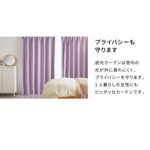 1級遮光カーテン 13カラー×3サイズ 2枚組 遮光 ウォッシャブル 遮熱 カーテン 遮熱カーテン 洗える|rcmdin|12
