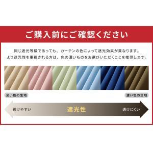 1級遮光カーテン 13カラー×3サイズ 2枚組 遮光 ウォッシャブル 遮熱 カーテン 遮熱カーテン 洗える|rcmdin|07